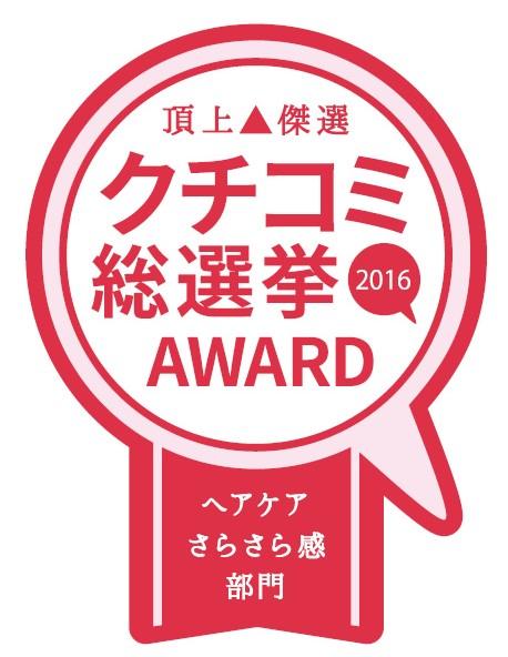 受賞ロゴJPEG